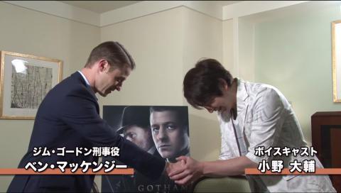 『GOTHAM/ゴッサム <ファースト・シーズン>』ベン・マッケンジー&小野大輔 対談動画