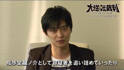 ニンテンドー3DS『大逆転裁判』発売記念コメント映像(声優・下野紘さん)