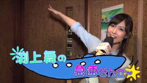 「渕上舞の急速せんこ~」第1回 ゲスト:岸誠二監督