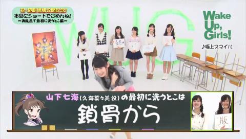 Wake Up, Girls!「本当にショートでごめんね!」(6月放送分)