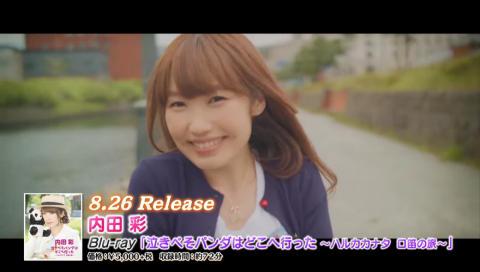 内田彩 イメージBlu-ray 「泣きべそパンダはどこへ行った ~ハルカカナタ 口笛の旅~」ダイジェスト映像