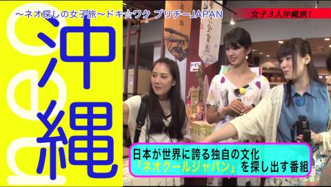 #1『ネオ探しの女子旅ドキ☆ワク プリチーJAPAN始まります』