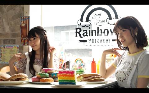 ゆいかおり「Ring Ring Rainbow!!」Making *short ver.