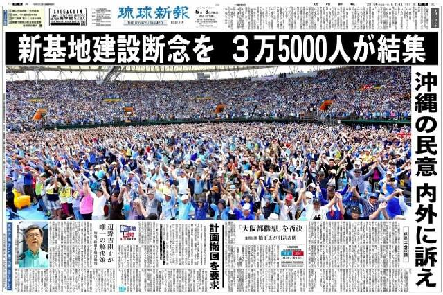 沖縄県民集会5月17日のトリック写真