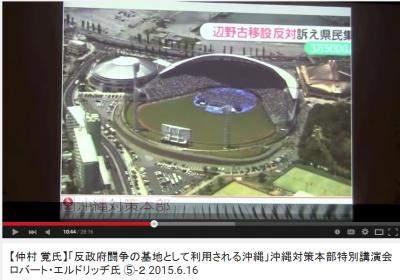 沖縄県民集会上空から見た写真