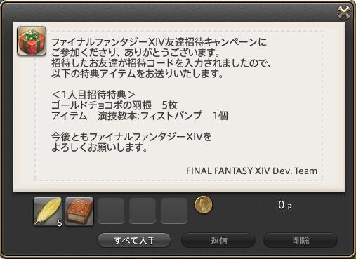 ffxiv_20150731_030159.png