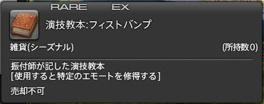 ffxiv_20150731_030201.png
