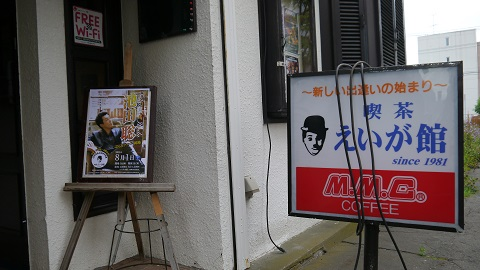 池田 聡ライブ 2015.8/1 in 釧路 『喫茶えいが館』