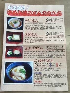 uchigohan20150705-2.jpg