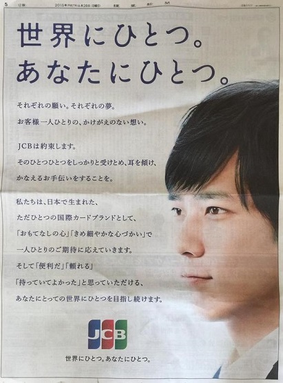 628読売新聞JCB