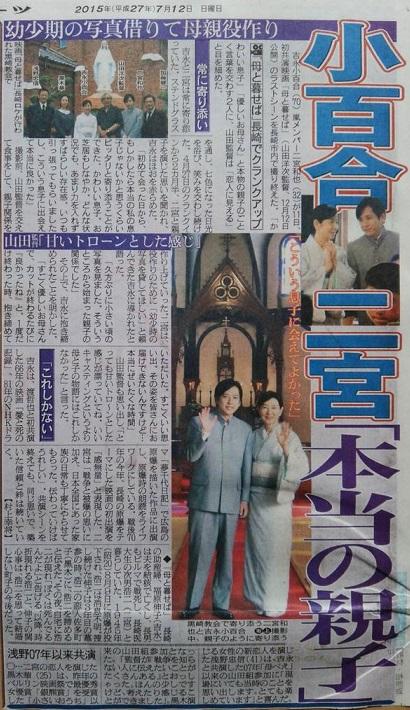 712日刊スポーツa