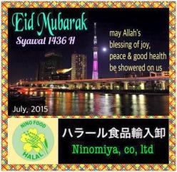 EidMubarak1436.jpg