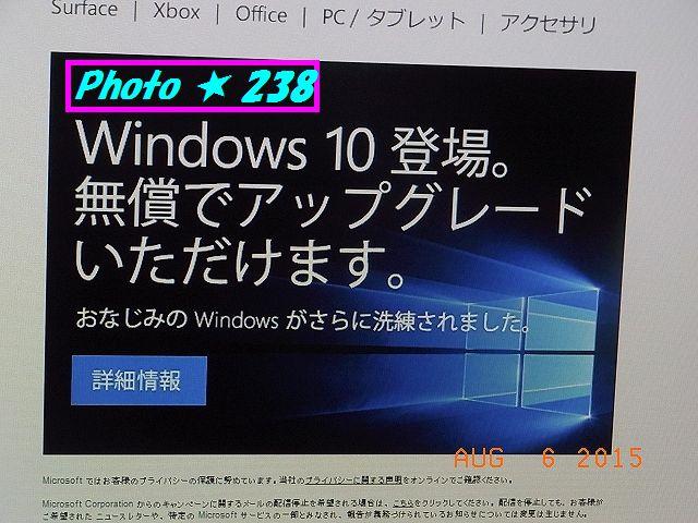 Windows10の案内メール