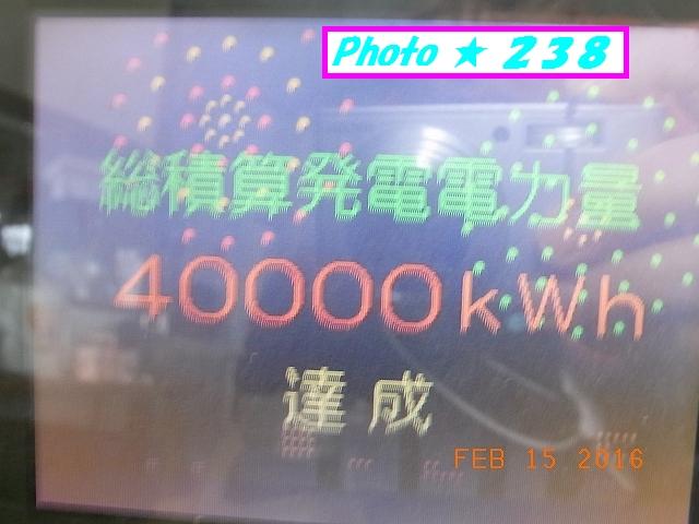 40000Kwh♪