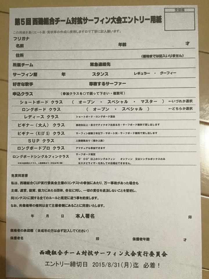 2015西磯CUP後半戦 (343)333