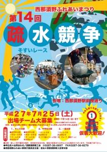 第14回疏水レースポスター2015