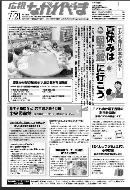 kouhou20150721.jpg