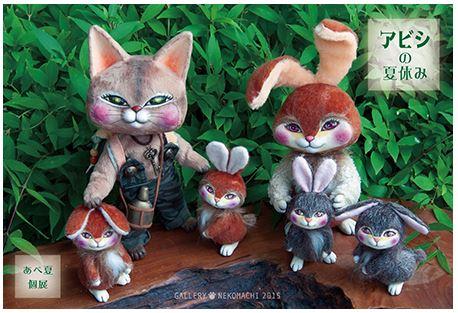ギャラリー猫町 アビシの夏休み