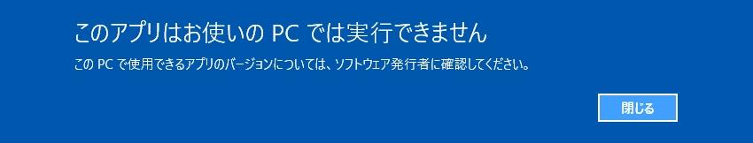 Windows 10へアップグレード実施(Windows 7 Ultimate 64から)