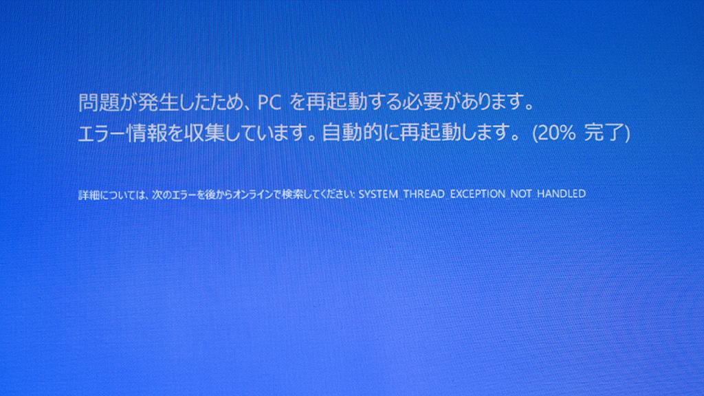 Windows10アップデート失敗(Win7U64→Win10Pro64)