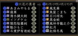 第14回天照之演 2-3
