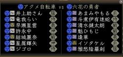 第14回天照之演 4-3