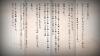 鈴羽の手紙1