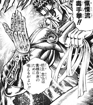 影慶の毒手拳