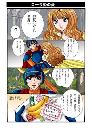 ローラ姫の愛(笑)