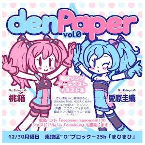 debpaper.png