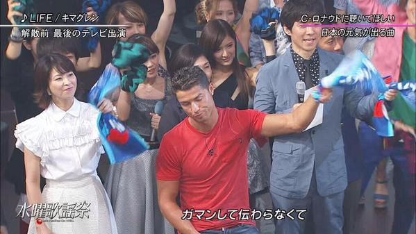 Cristiano Ronaldo this year in Japan