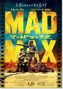 Madmax20150801