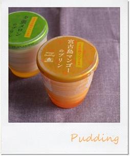 Pudding20150720b
