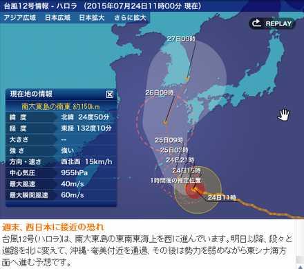 台風12号-5