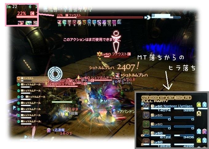 ffxiv_dx11 2015-07-21 22-30-28-03