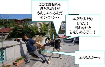有馬温泉の乙倉橋 漫画再現1