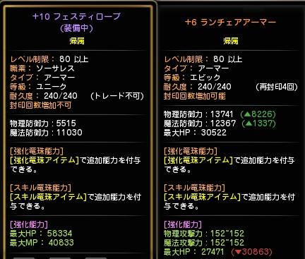 DN 2015-07-30 ソサ防具新旧比較