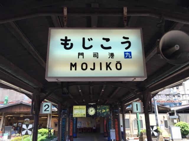 mojikou1_2730.jpg