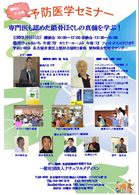 201596セミナー