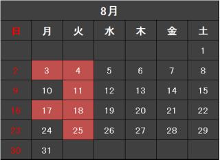 2015年の8月カレンダー