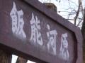 ヤマノススメ第12話