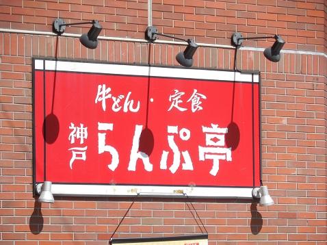 神戸らんぷ亭のロゴ