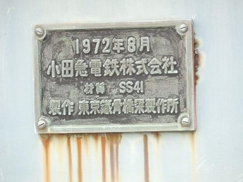 小田急江ノ島線の名前のない跨線橋@大和市b