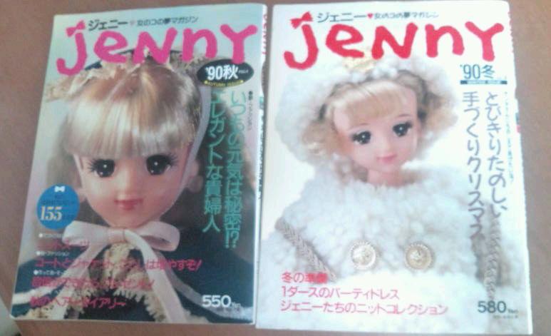 ジェニー誌表紙