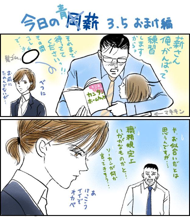 今日の青薪 3.5 おまけ編