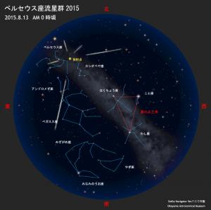 ペルセウス座流星群2015