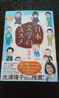 日本文学のススメ