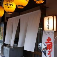 marumasuyakitaakabane1