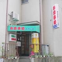 shokujidokoromiyajima1