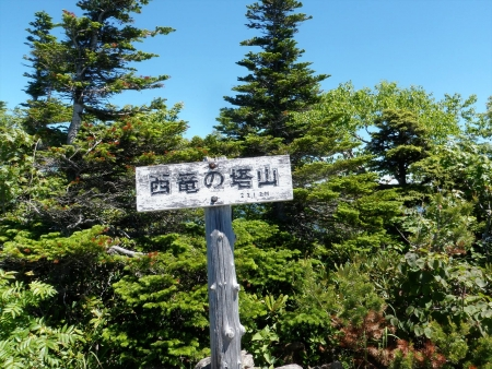 150629高峯・篭ノ登・三方ヶ峰 (33)s